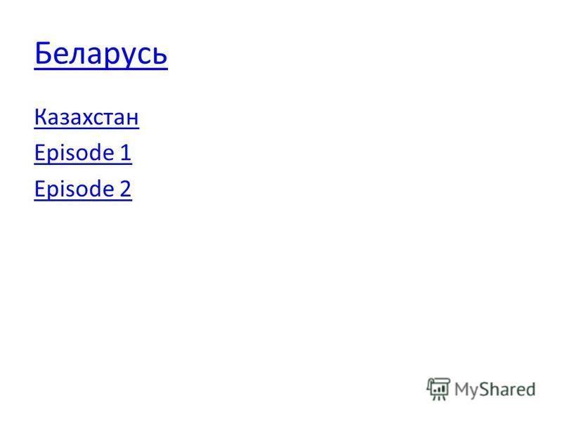 Беларусь Казахстан Episode 1 Episode 2