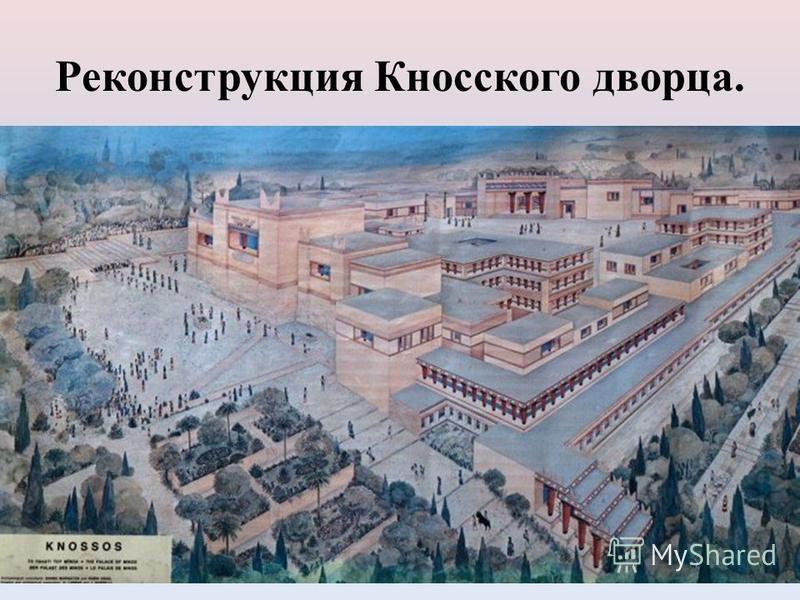 Реконструкция Кносского дворца.
