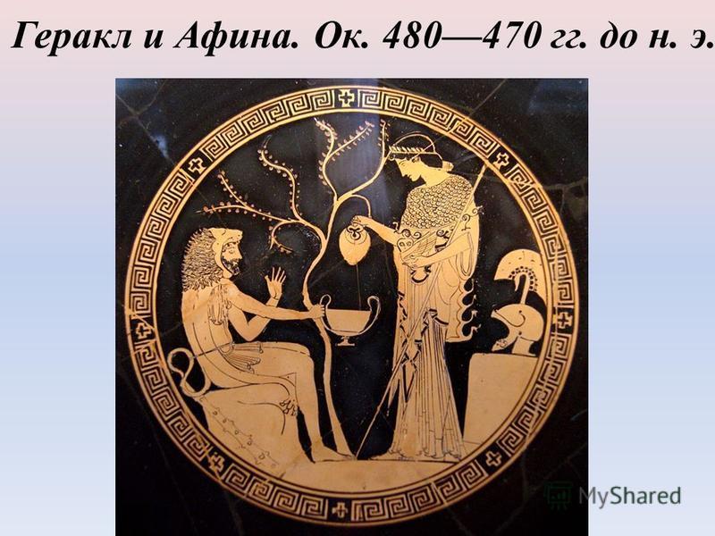Геракл и Афина. Ок. 480470 гг. до н. э.