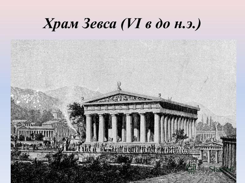 Храм Зевса (VI в до н.э.)