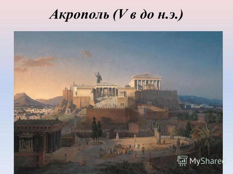 Акрополь (V в до н.э.)