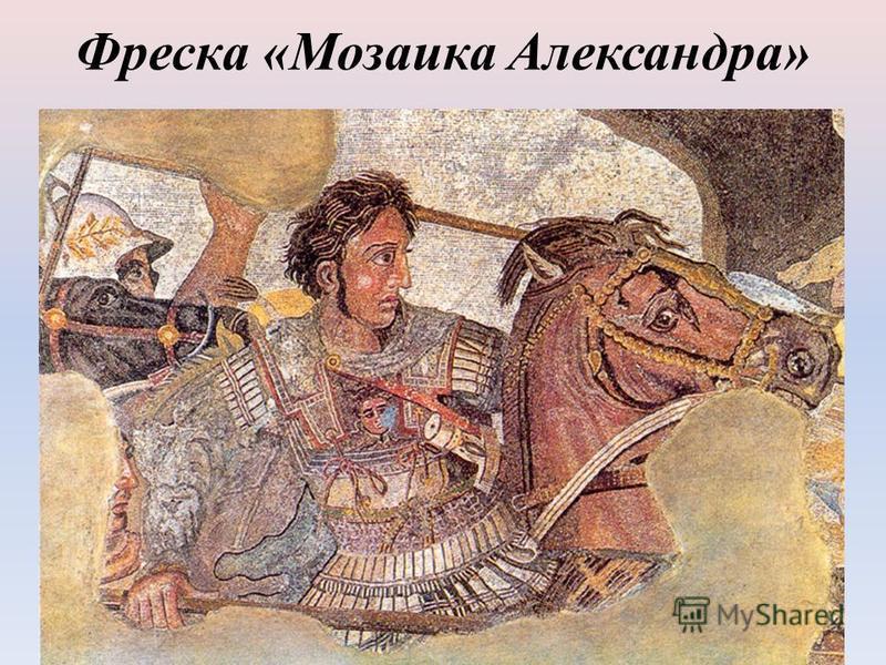 Фреска «Мозаика Александра»