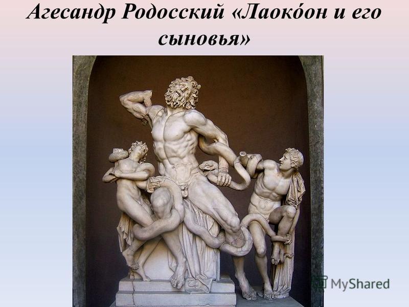 Агесандр Родосский «Лаокóон и его сыновья»