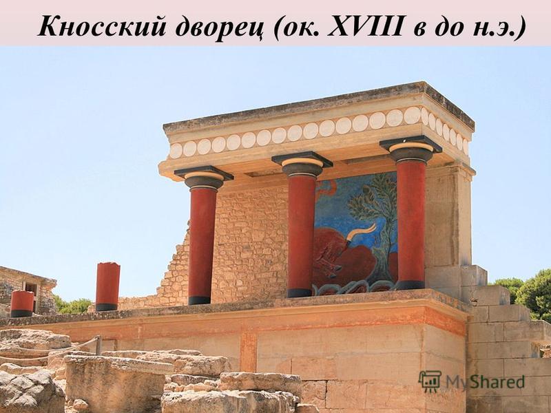 Кносский дворец (ок. XVIII в до н.э.)