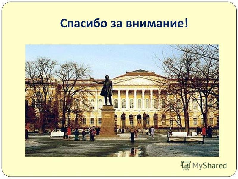 27 января 1837 года, в 5- м часу вечера, на Чёрной речке в предместье Петербурга состоялась роковая дуэль А. С. Пушкина с Дантесом, на которой Пушкин был смертельно ранен в живот. Прожив два дня, в страшных мучениях, Пушкин умер 29 января ( ныне 10 ф