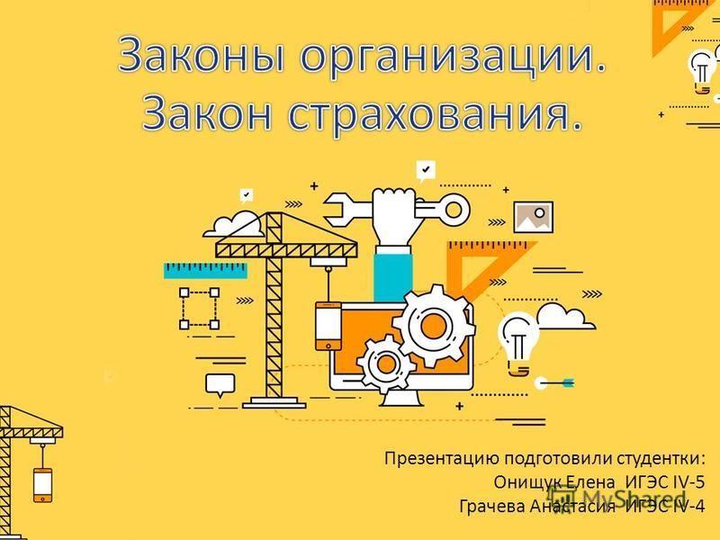 Презентацию подготовили студентки: Онищук Елена ИГЭС IV-5 Грачева Анастасия ИГЭС IV-4