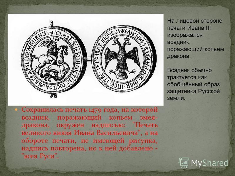 Cохранилась печать 1479 года, на которой всадник, поражающий копьем змея- дракона, окружен надписью: