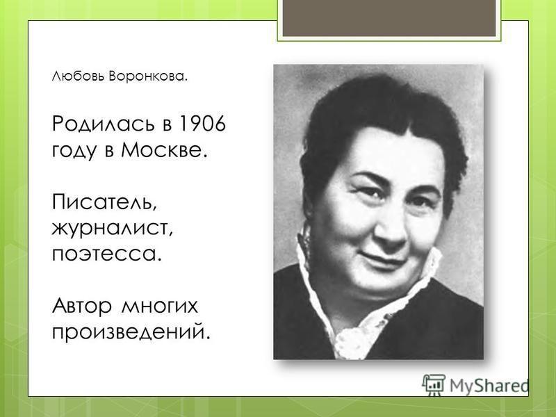 Любовь Воронкова. Родилась в 1906 году в Москве. Писатель, журналист, поэтесса. Автор многих произведений.