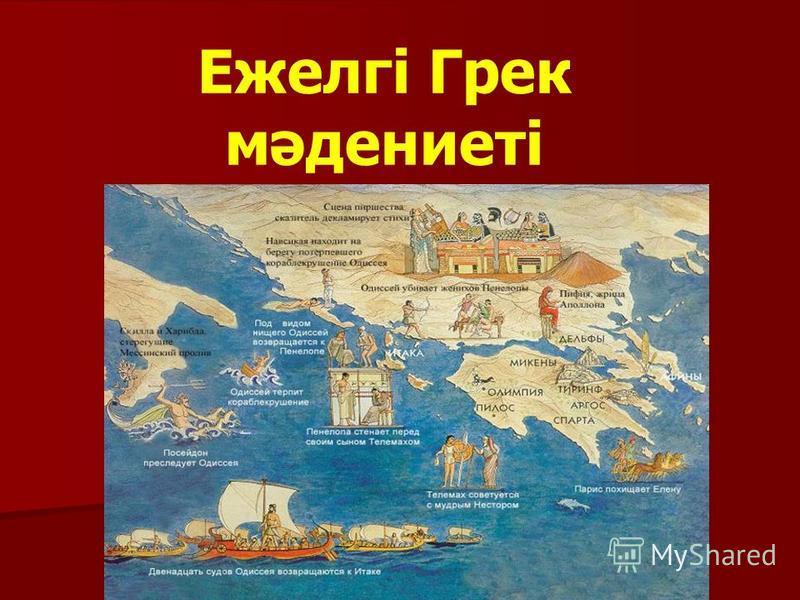 Ежелгі Грек мәдениеті