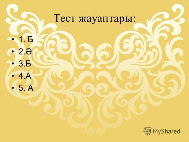 Тест жауаптары: 1. Б 2.Ә 3. Б 4. А 5. А