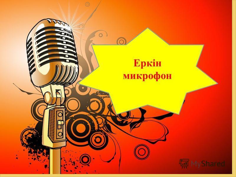 Еркін микрофон