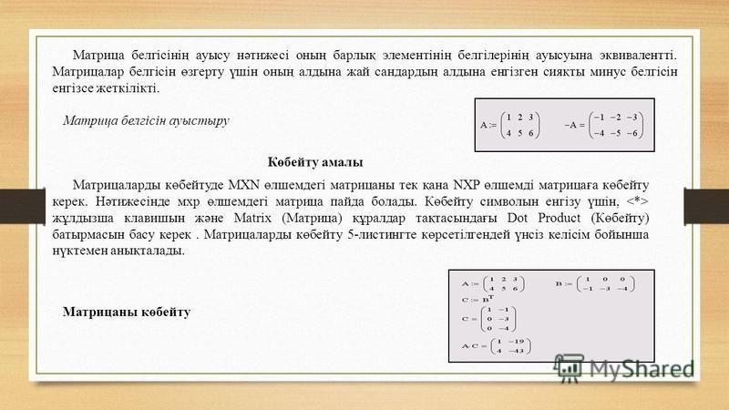 Матрица белгісінің ауысу нәтижесі оның барлық элементінің белгілерінің ауысуына эквивалентті. Матрицалар белгісін өзгерту үшін оның алдына жай сандардың алдына енгізген сияқты минус белгісін енгізсе жеткілікті. Матрица белгісін ауыстыру Көбейту амалы