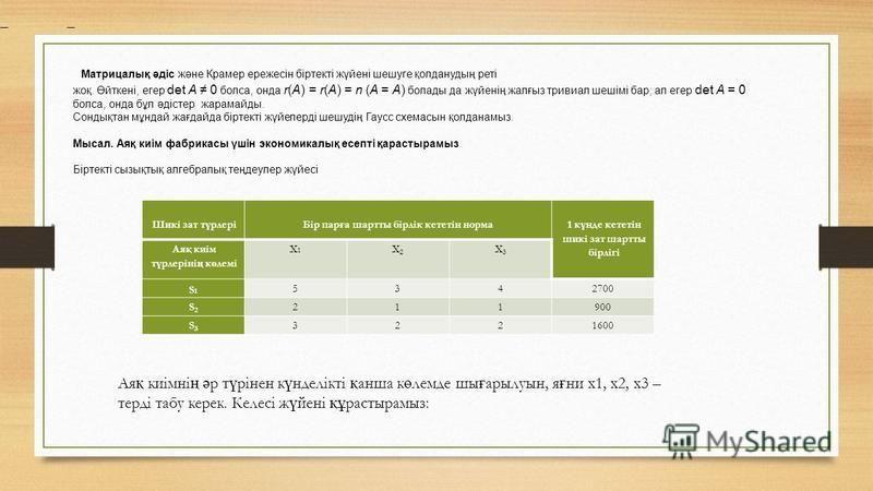 Матрицалық əдіс жəне Крамер ережесін біртекті жүйені шешуге қолданудың реті жоқ. Өйткені, егер det A 0 болса, онда r(A) = r(A) = n (A = A) болады да жүйенің жалғыз тривиал шешімі бар; ал егер det A = 0 болса, онда бұл əдістер жарамайды. Сондықтан мұн