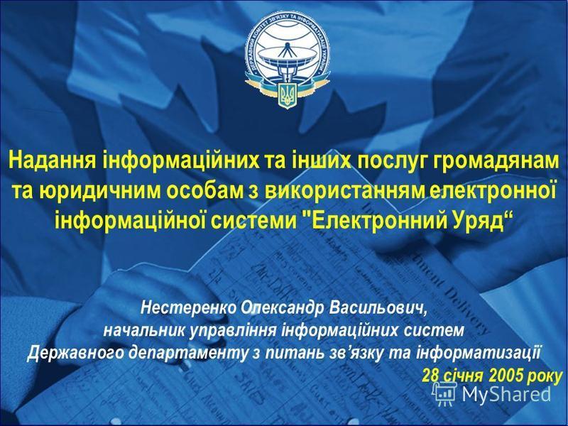 Надання інформаційних та інших послуг громадянам та юридичним особам з використанням електронної інформаційної системи