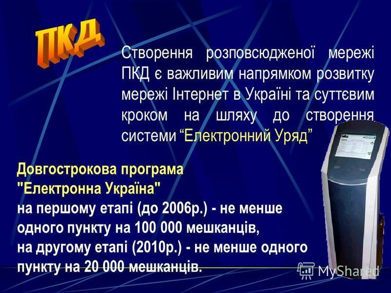 Створення розповсюдженої мережі ПКД є важливим напрямком розвитку мережі Інтернет в Україні та суттєвим кроком на шляху до створення системи Електронний Уряд Довгострокова програма