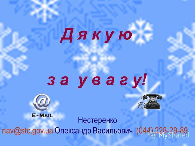 Нестеренко nav@stc.gov.ua Олександр Васильович (044) 228-29-89 Д я к у ю з а у в а г у!
