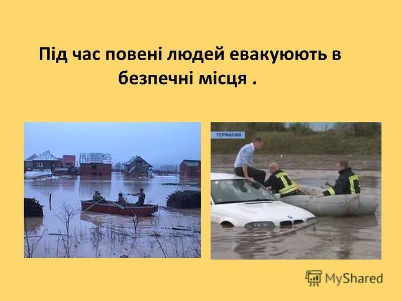 Під час повені людей евакуюють в безпечні місця.