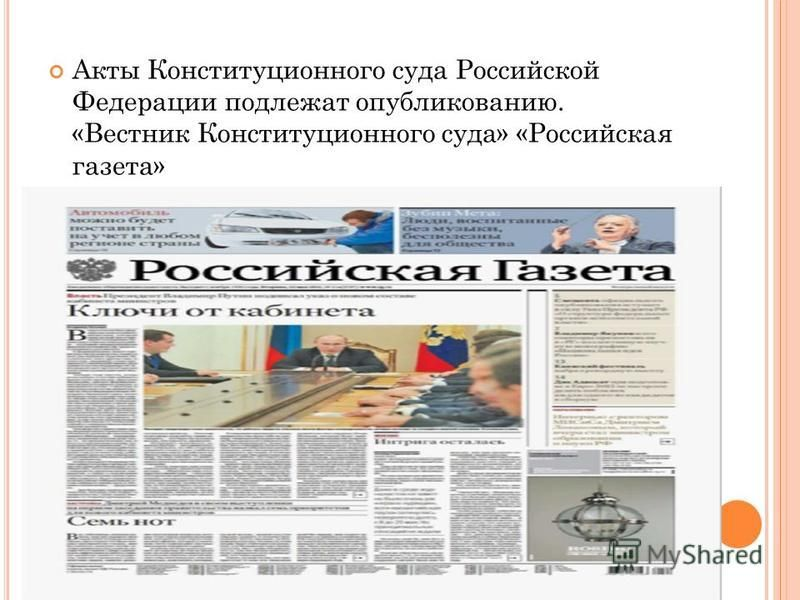 Акты Конституционного суда Российской Федерации подлежат опубликованию. «Вестник Конституционного суда» «Российская газета»