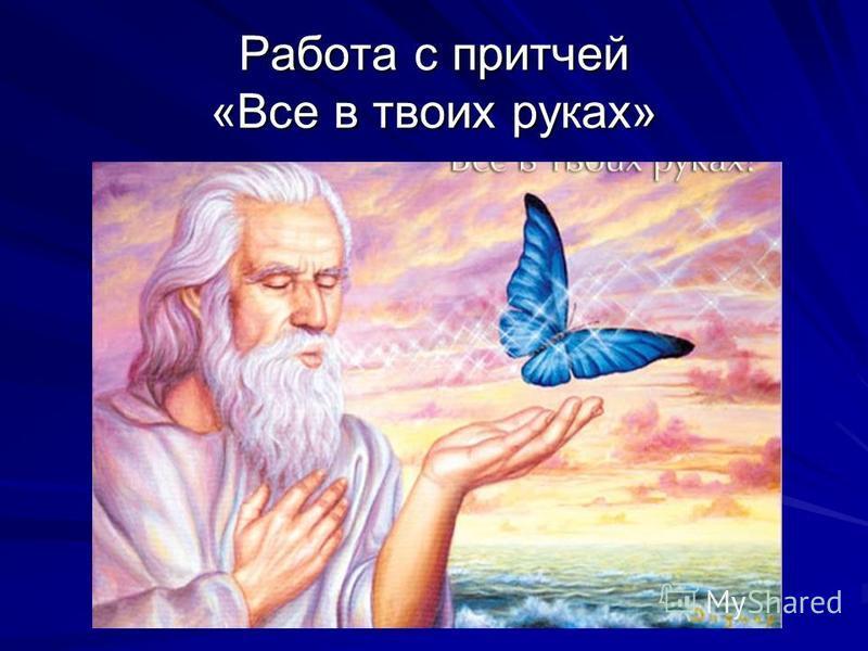 Работа с притчей «Все в твоих руках»