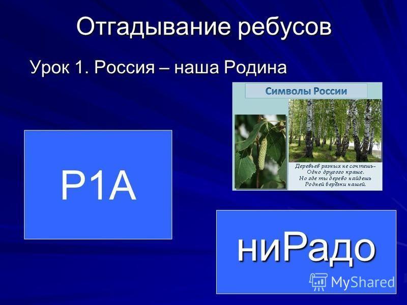 Урок 1. Россия – наша Родина Урок 1. Россия – наша Родина Р1А ни Радо Отгадывание ребусов