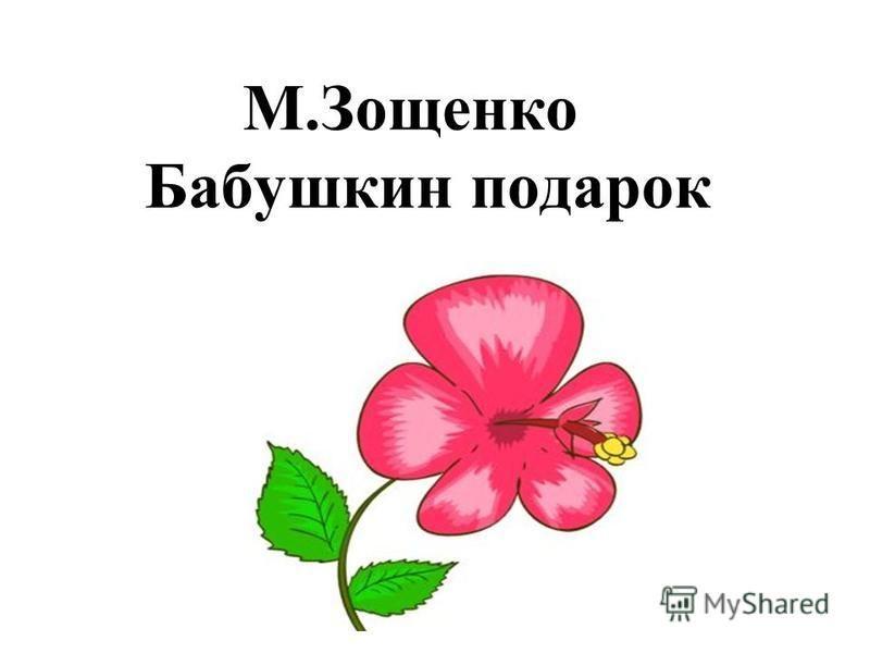 М.Зощенко Бабушкин подарок