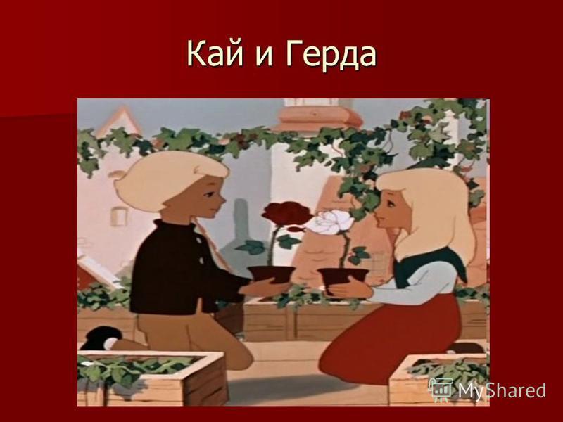 Кай и Герда