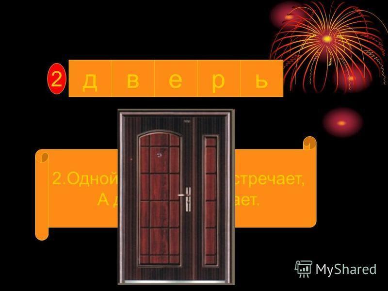 дверь 2. Одной ручкой всех встречает, А другой провожает. 2