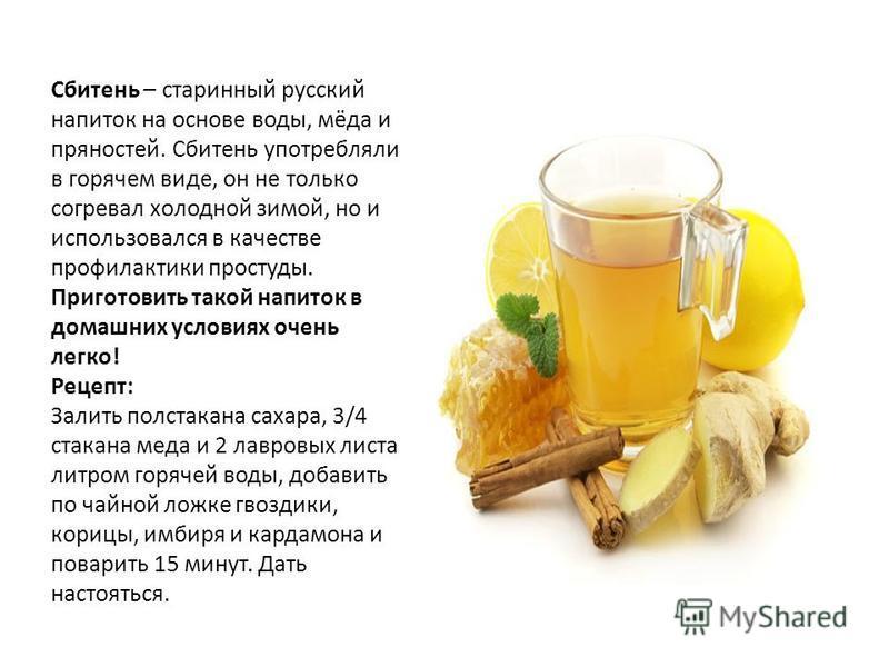 Сбитень – старинный русский напиток на основе воды, мёда и пряностей. Сбитень употребляли в горячем виде, он не только согревал холодной зимой, но и использовался в качестве профилактики простуды. Приготовить такой напиток в домашних условиях очень л