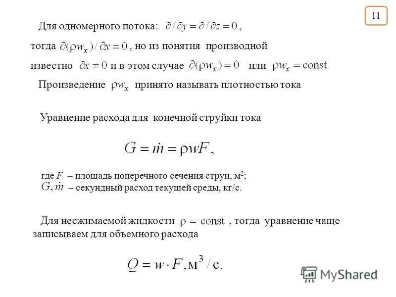 Уравнение расхода для конечной струйки тока где F – площадь поперечного сечения струи, м 2 ; – секундный расход текущей среды, кг/с. Для несжимаемой жидкости, тогда уравнение чаще записываем для объемного расхода Для одномерного потока:, тогда, но из