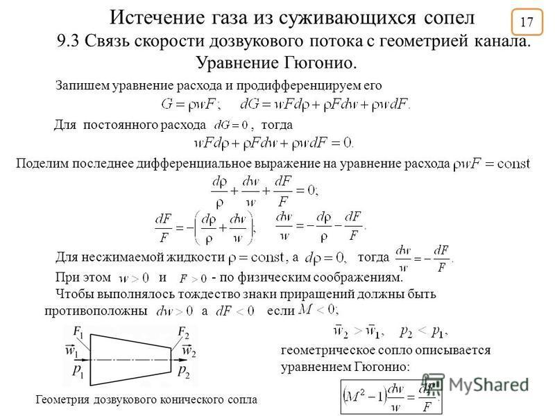 Истечение газа из суживающихся сопел Запишем уравнение расхода и продифференцируем его Для постоянного расхода, тогда Поделим последнее дифференциальное выражение на уравнение расхода Для несжимаемой жидкости, а тогда При этом и - по физическим сообр