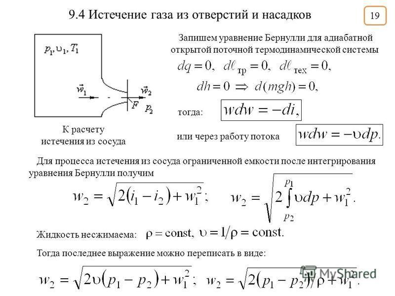 К расчету истечения из сосуда Запишем уравнение Бернулли для адиабатной открытой поточной термодинамической системы тогда: или через работу потока Для процесса истечения из сосуда ограниченной емкости после интегрирования уравнения Бернулли получим Ж