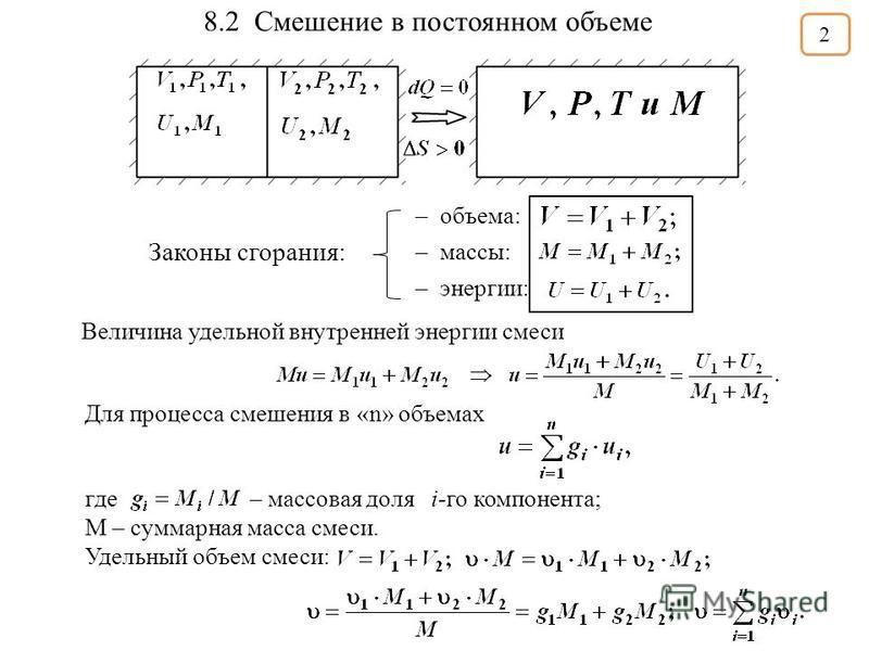 Законы сгорания: – объема: – массы: – энергии: Величина удельной внутренней энергии смеси Для процесса смешения в «n» объемах где – массовая доля i-го компонента; М – суммарная масса смеси. Удельный объем смеси: 8.2 Смешение в постоянном объеме 2