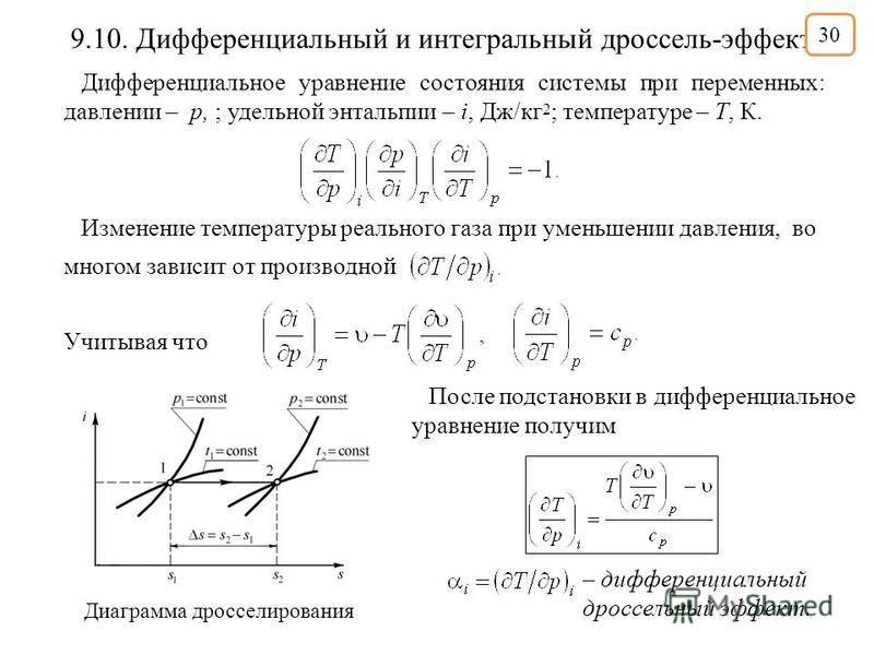 – дифференциальный дроссельный эффект. 9.10. Дифференциальный и интегральный дроссель-эффект Дифференциальное уравнение состояния системы при переменных: давлении – p, ; удельной энтальпии – i, Дж/кг 2 ; температуре – T, К. Изменение температуры реал