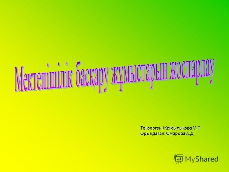 Тексерген:Жақсылықова М.Т Орындаған: Омарова А.Д