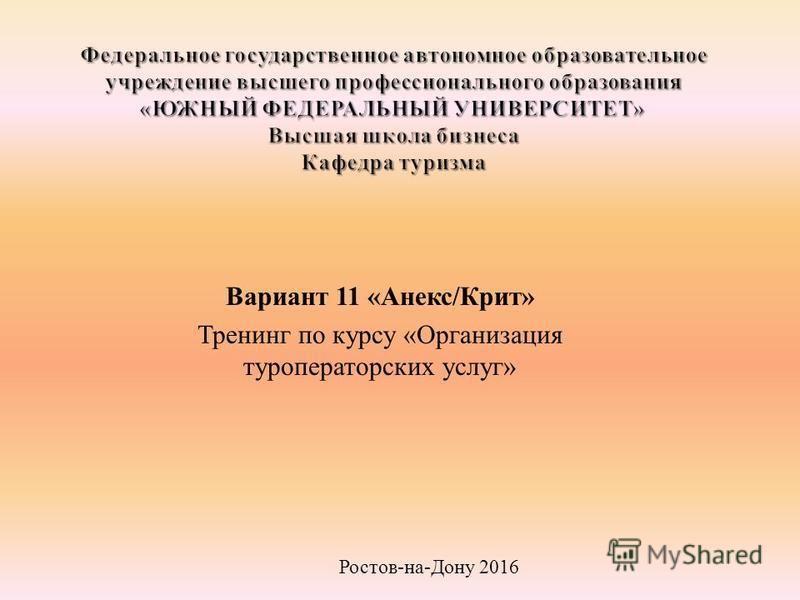 Вариант 11 «Анекс/Крит» Тренинг по курсу «Организация туроператорских услуг» Ростов-на-Дону 2016