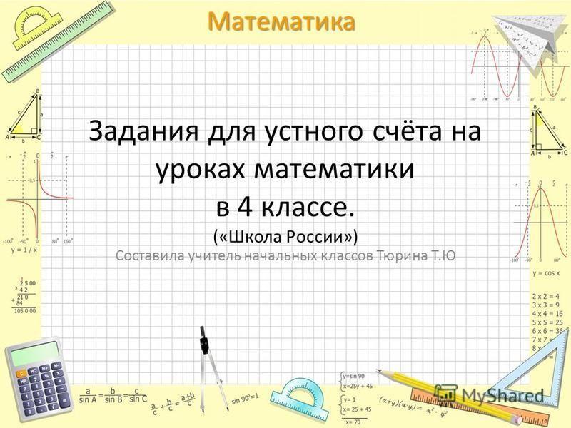 Математика Задания для устного счёта на уроках математики в 4 классе. («Школа России») Составила учитель начальных классов Тюрина Т.Ю