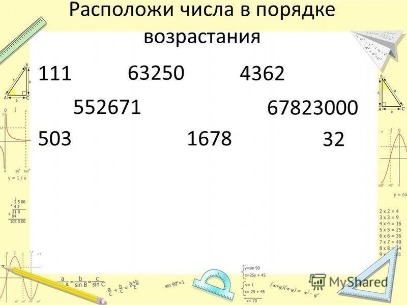 Расположи числа в порядке возрастания 111 63250 4362 552671 67823000 5031678 32