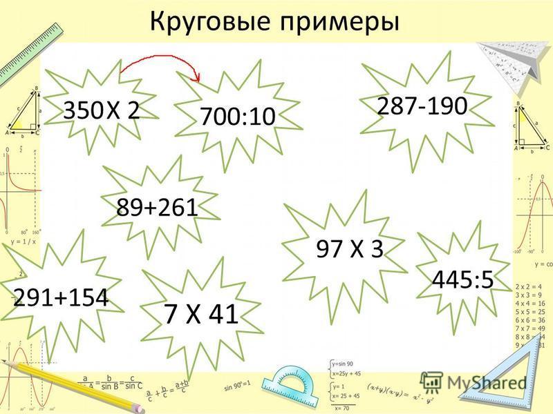 Круговые примеры 350Х 2 700:10 7 Х 41 287-190 97 Х 3 291+154 445:5 89+261