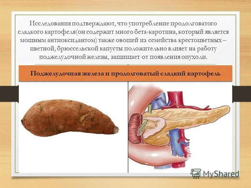 Исследования подтверждают, что употребление продолговатого сладкого картофеля(он содержит много бета-каротина, который является мощным антиоксидантом) также овощей из семейства крестоцветных – цветной, брюссельской капусты положительно влияет на рабо