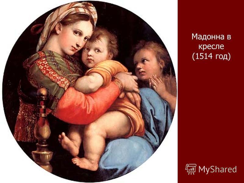 Мадонна в кресле (1514 год)