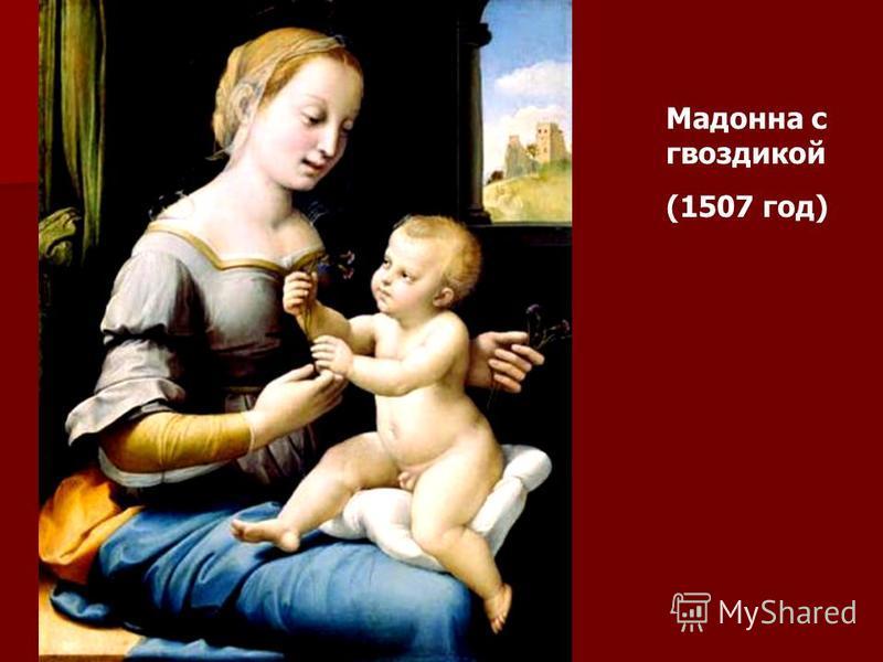 Мадонна с гвоздикой (1507 год)