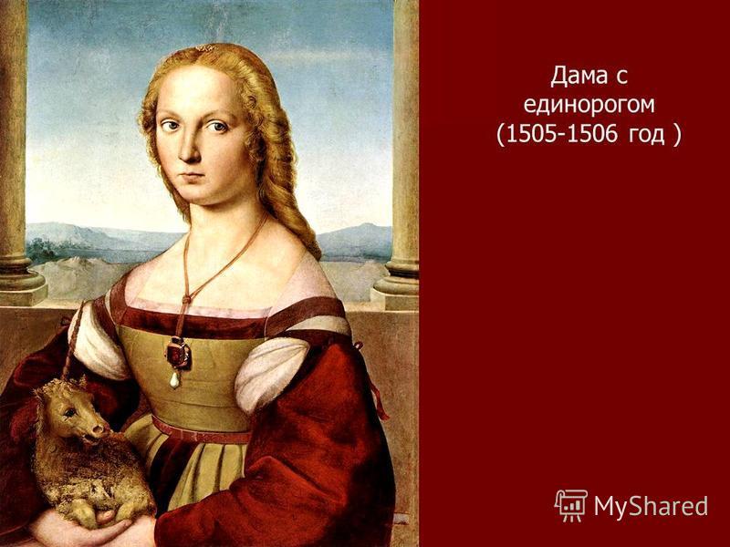 Дама с единорогом (1505-1506 год )