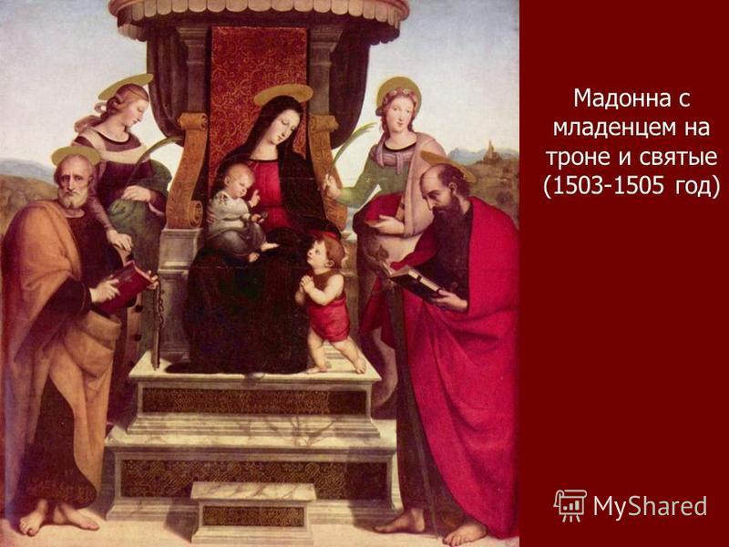 Мадонна с младенцем на троне и святые (1503-1505 год)