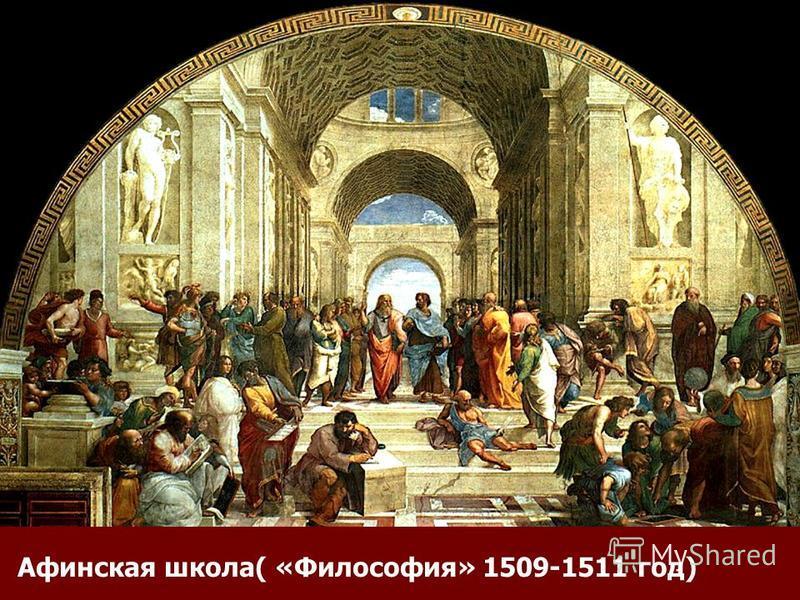 Афинская школа( «Философия» 1509-1511 год)