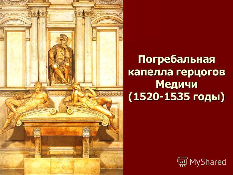 Погребальная капелла герцогов Медичи (1520-1535 годы)