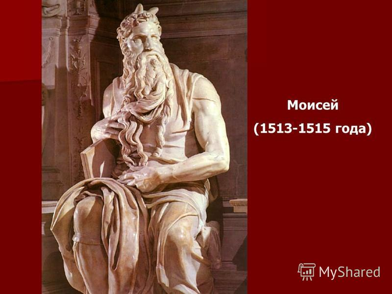 Моисей (1513-1515 года)