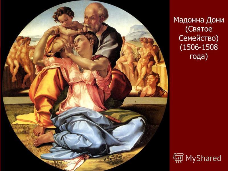 Мадонна Дони (Святое Семейство) (1506-1508 года)