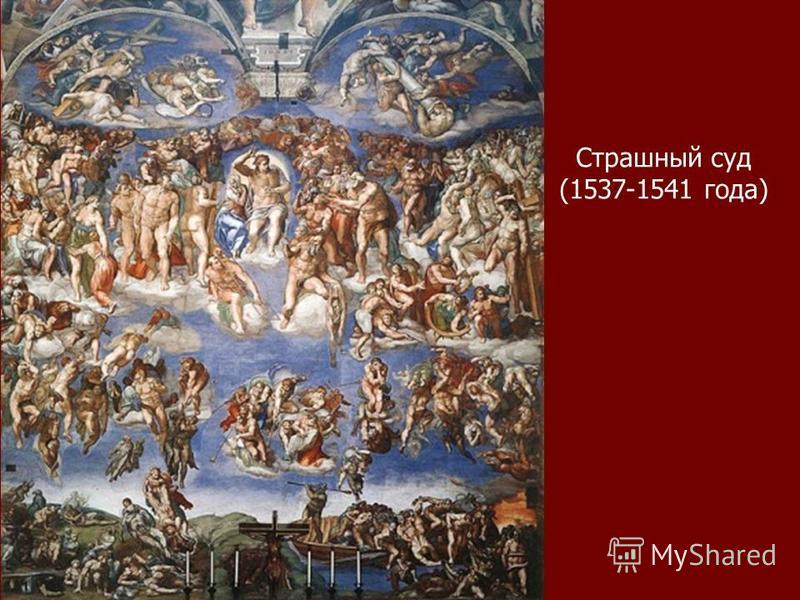 Страшный суд (1537-1541 года)