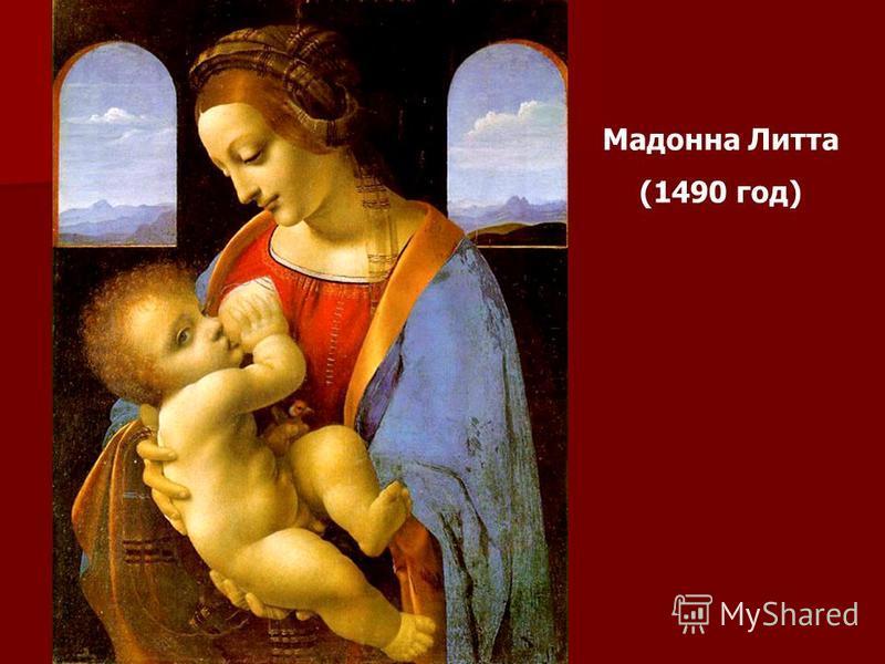 Мадонна Литта (1490 год)