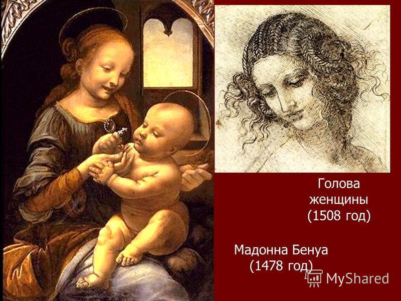 Мадонна Бенуа (1478 год) Голова женщины (1508 год)